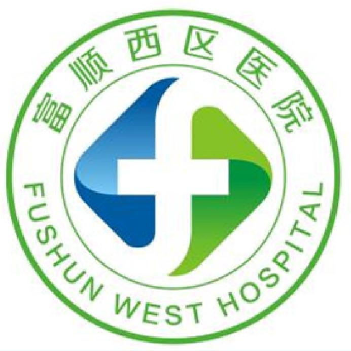 富顺西区医院管理有限公司