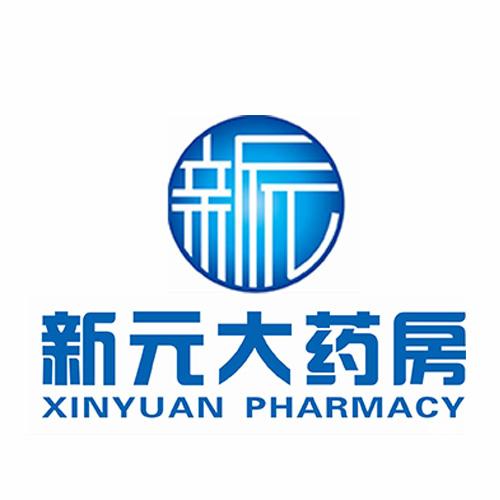 富顺新元药业连锁有限公司