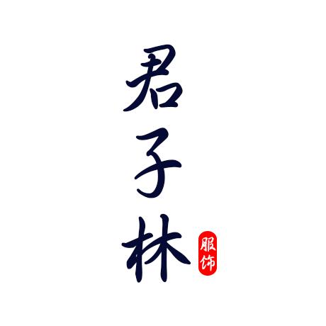 四川君子林服饰有限公司